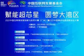 """""""2021中国互联网发展创新与投资大赛(广州)暨2021中国集成电路创新创业大赛""""正式启动"""