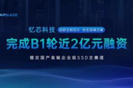 国产SSD主控芯片头部企业忆芯科技完成近2亿元B1轮融资