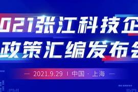 【缺货】天科合达参股企业竞得深圳市第三代半导体项目用地;