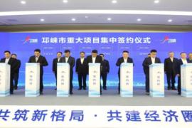 130亿元!四川邛崃13个重大工业项目集中投运,涉及半导体等多个领域