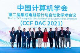 院士云集!第二届全国集成电路设计自动化学术论坛峰会在光谷举办