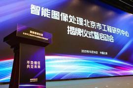 """小米牵头组建""""智能图像处理北京市工程研究中心"""""""