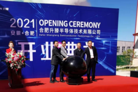 总投资约3.2亿元,合肥升滕半导体项目举行投产仪式