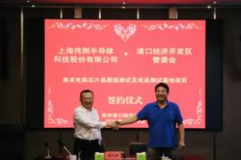 伟测集成电路芯片晶圆级及成品测试基地项目签约南京浦口