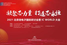 2021北京微电子国际研讨会暨IC WORLD大会于2021年10月24日在北京圆满落幕!