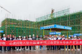 必虎嘉骁光电签约入驻重庆芯中心,并举行奠基仪式