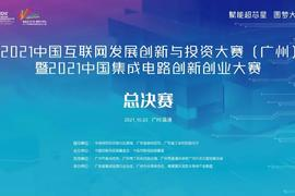 2021中国互联网发展创新与投资大赛(广州)暨2021中国集成电路创新创业大赛总决赛圆满举行