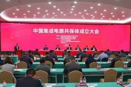 中国集成电路共保体在上海临港新片区成立