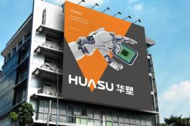 电池安全管理和云平台提供商华塑科技拟创业板IPO,已进行辅导备案