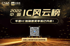 """发起召集令!2022中国IC风云榜""""年度IC独角兽奖""""启动报名中"""