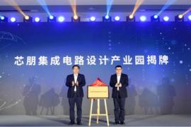 芯朋集成电路设计产业园揭牌,一批项目签约无锡旺庄