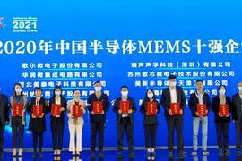 西人马荣获中国半导体MEMS十强企业荣誉,参展第十二届纳博会