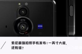 索尼推出微单手机Xperia PRO-I,诚瑞光学为主摄供应玻塑混合镜头