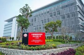台积电连续3年台湾专利申请数冠军