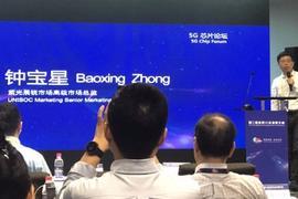 紫光展锐钟宝星:5G+AI将赋能整个产业革命性升级