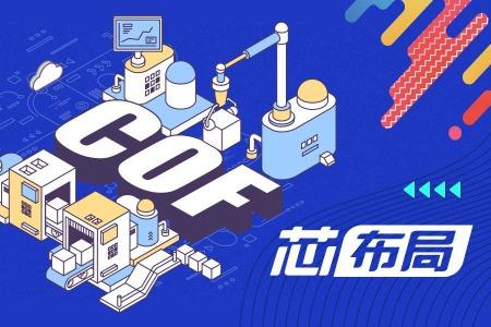"""【芯布局】新时期集成电路产业促进新政,""""新""""在哪?"""