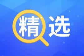 日经:美国制裁如何促进中国半导体产业的?