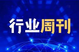 爱集微行业周刊(第55期)
