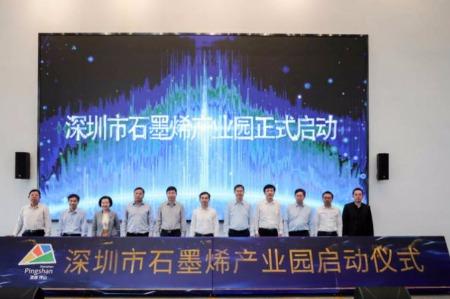深圳首个石墨烯产业园在坪山揭牌,多个中国科学院院士担任专家委员