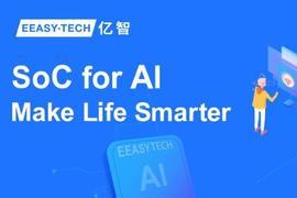 亿智SV826 | 助力IPC到AIPC智能化升级的芯动力