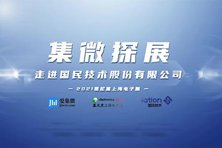 【集微探展】走进国民技术股份有限公司