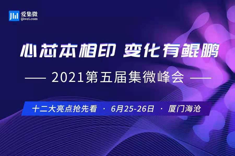 定了!2021集微峰会6月底举办 十二大亮点抢先看!