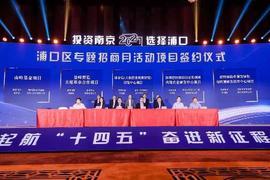 南京浦口深圳招商:签约27个项目、投资超406亿元