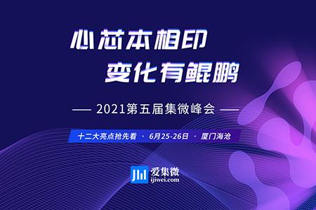 2021第五届集微峰会,大幕将启!