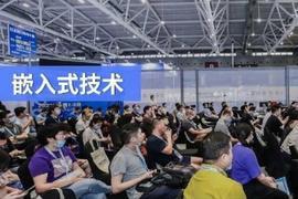 中国嵌入式开发者嘉年华来了!报告征集通道即将开启