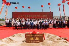 打造全球最大电子纸生产制造基地,东方科脉总部基地开工奠基仪式举行