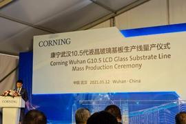 助力京东方,康宁第二家10.5代液晶玻璃基板工厂武汉投产