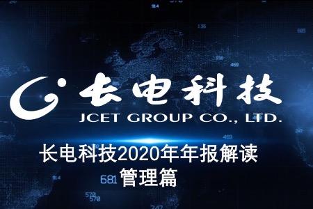 视频|长电科技 2020 年度财报解读管理篇