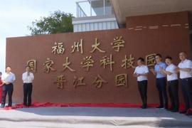 福州大学国家大学科技园晋江分园揭幕投用,助力科技成果落地转化
