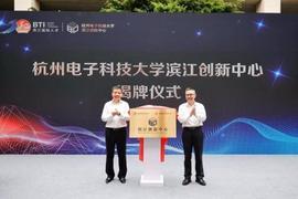 围绕大数据、AI等领域开展技术攻关,杭州电子科技大学滨江创新中心揭牌