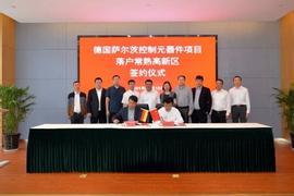 总投资1亿元,德国萨尔茨控制元器件项目签约落户江苏常熟高新区