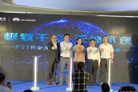 华为与中国电信携手推出FTTR全光WiFi组网服务,网速可提高90%
