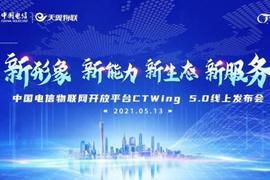 中国电信升级物联网开放平台,赋能产业数字化转型