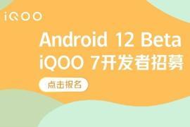 官方开启Android12 Beta版的iQOO7开发者招募