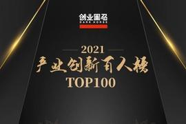 重磅发布!普莱信田兴银入选创业黑马「2021产业创新百人榜」