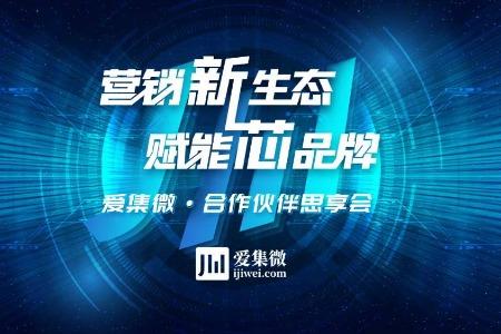 """集微品牌营销6大业务,守护""""芯""""品牌成长"""