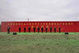 计划投资106亿元,东旭集团光电显示新材料产业园等项目集中开工