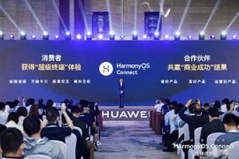 华为重磅发布HarmonyOS Connect品牌升级计划