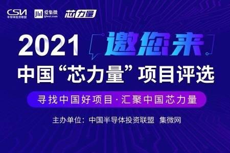 半导体圈集体来祝福!2021中国芯力量大赛火热进行中!