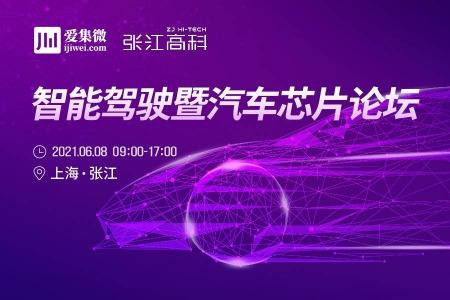 """6月8日!爱集微""""智能驾驶和汽车芯片""""论坛将移步上海举办"""