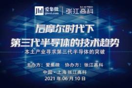 6月10日!台湾交通大学郭浩中教授将剖析氮化镓在光电领域的应用前景
