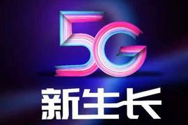 倒计时1天:中兴通讯5G创新方案发布会即将开始