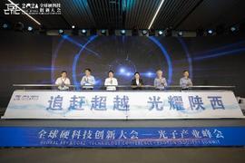 2021全球硬科技创新大会光子产业峰会召开