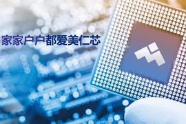 美的:积极布局家用电器芯片,涵盖MCU、功率、电源等领域