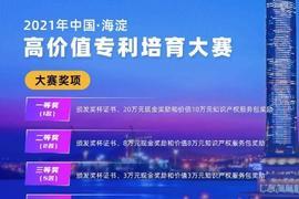 2021中国•海淀高价值专利培育大赛启动