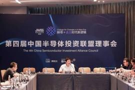 加入中国半导体投资联盟 共迎中国半导体的黄金时代